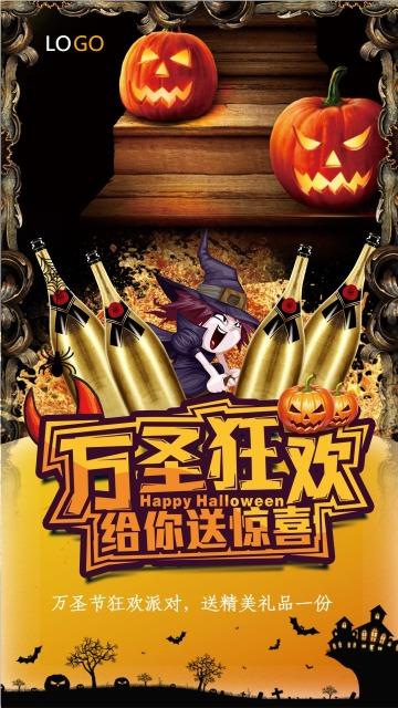万圣节狂欢火锅餐饮红酒怀旧复古海报