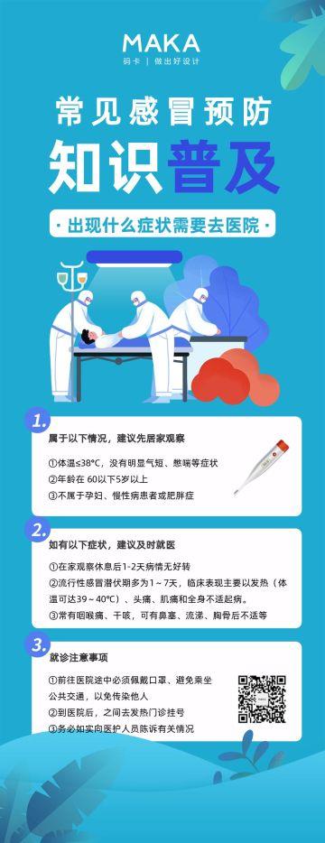 蓝色简约感冒预防知识普及长图