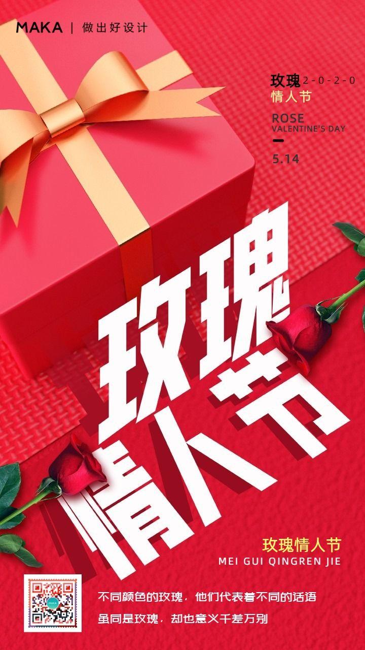 红色浪漫514情人节节日宣传手机海报