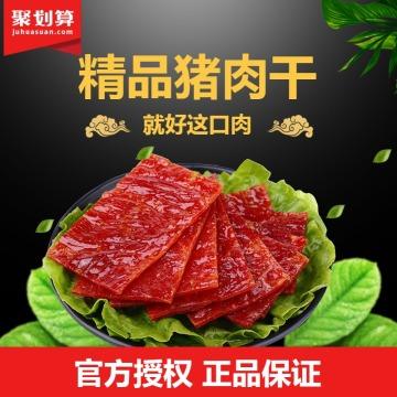 猪肉干肉脯百货零售食品促销简约清新电商商品主图