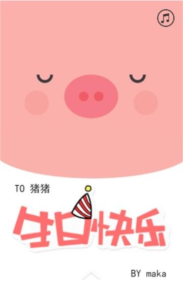 粉色猪猪女孩卡通生日祝福相册/生日贺卡/相册回忆记录/气球卡通动漫