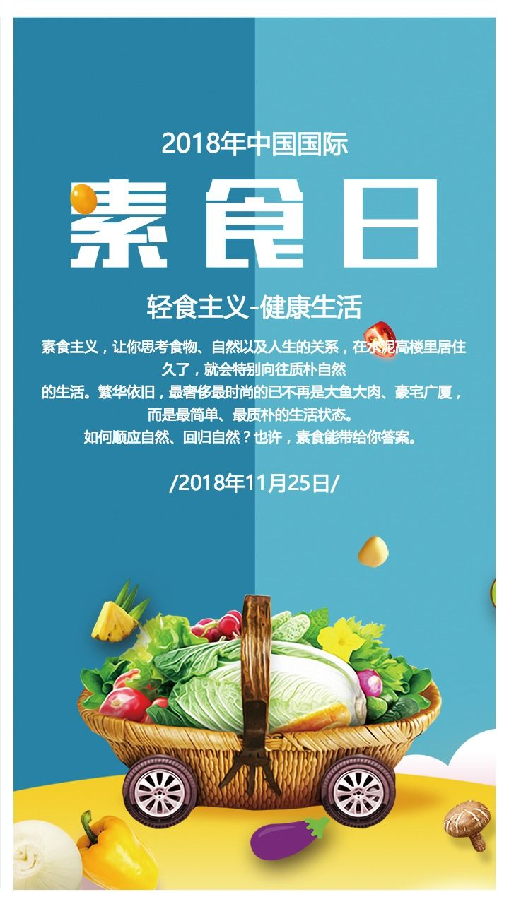 国际素食日新鲜蔬菜蔬菜水果手机海报