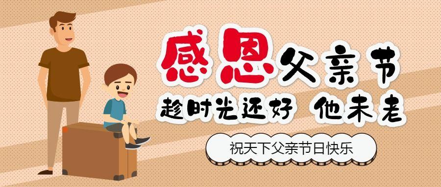 父亲节卡通手绘节日祝福贺卡微信公众号封面