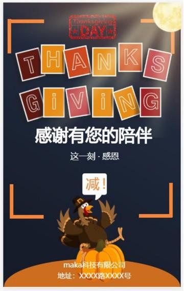 感恩节优惠宣传