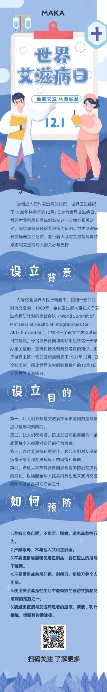 蓝色简约世界艾滋病日公益宣传长页