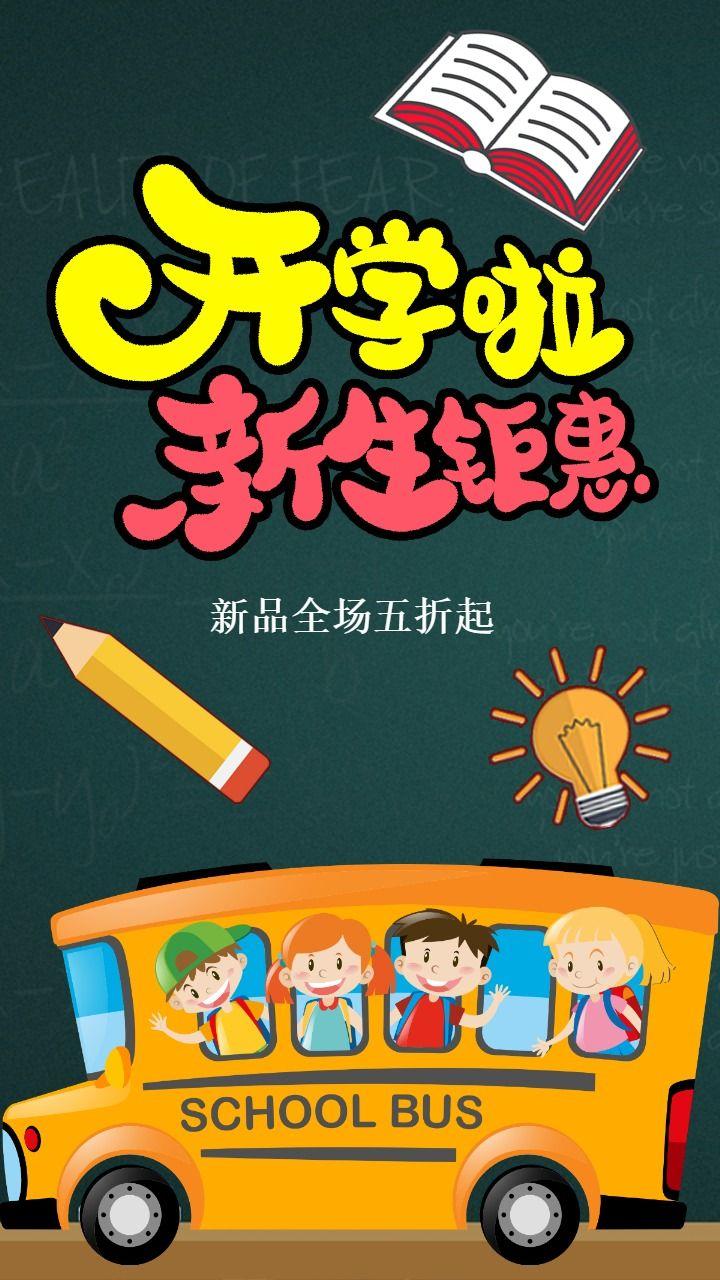 新生开学学习用品打折优惠海报