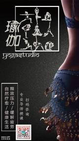 瑜伽舞蹈海报、瑜伽招生海报、瑜伽宣传海报