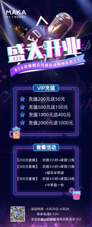 炫酷时尚KTV休闲文化娱乐活动宣传促销H5长页