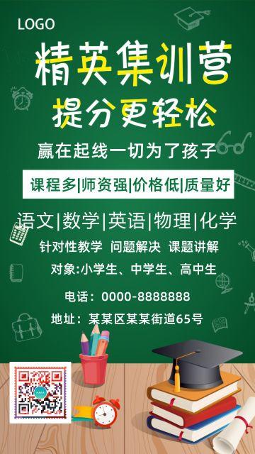 绿色清新课业辅导促销宣传手机海报