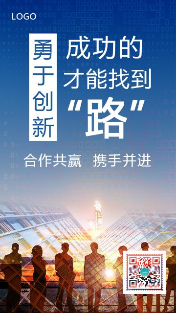 商务互联网高端大气企业集团公司文化宣传励志正能量目标梦想团队合作共赢标语海报