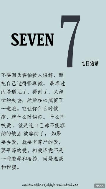 七日语录个人心情纯色简约