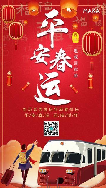 红色中国风喜庆平安春运宣传海报