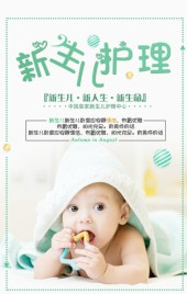 月子中心简约亲子母婴月子会所宣传