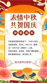 中秋国庆红色大气中国风节日放假通知视频模板