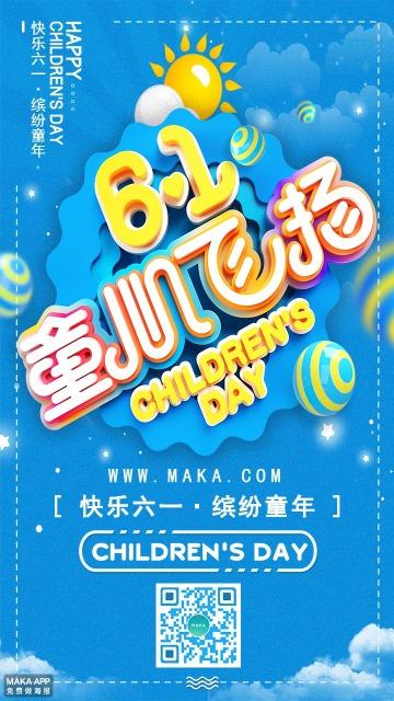 蓝色创意立体字61儿童节节日宣传海报