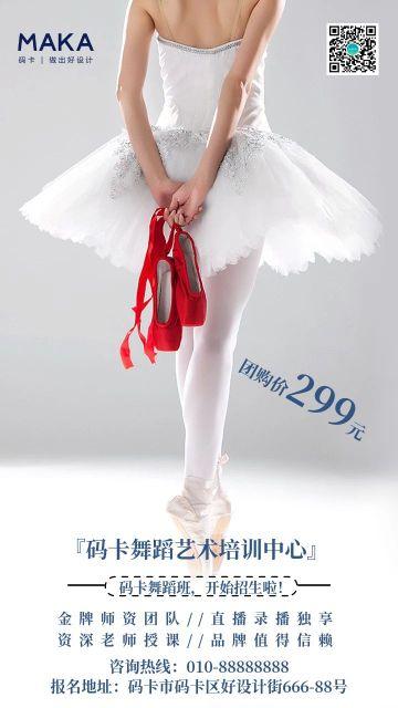 白色芭蕾舞培训招生宣传海报