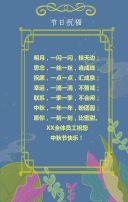 高端大气中秋国庆、浓情中秋、中秋十一双节钜惠、中秋促销、月饼促销、中秋优惠、欢乐
