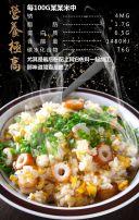 大米美食诱惑