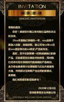 黑金高端企业峰会产品发布会邀请函企业宣传H5