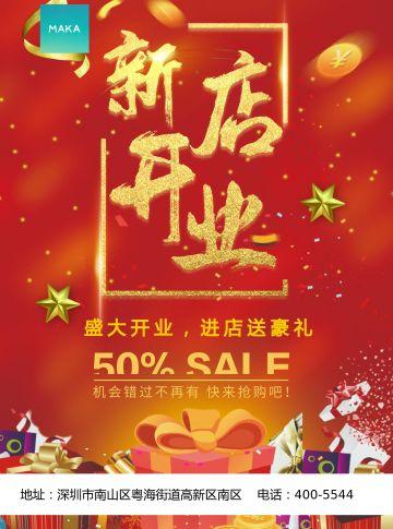 扁平简约设计风格红色喜庆办公印刷新店开业使用的办公印刷彩页模版