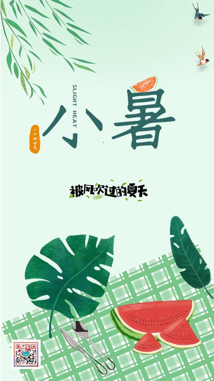小暑节气卡通手绘行业通用商场店铺微商宣传海报