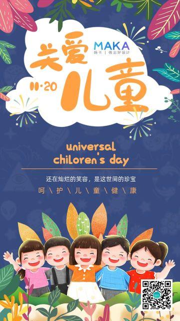蓝色卡通世界儿童日节日宣传手机海报