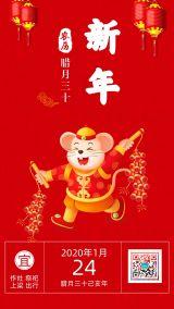 中国红色喜庆大气新年企业宣传素材朋友圈微商企业海报推广