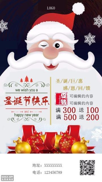 圣诞节打折促销和商品活动减价节日贺卡通用