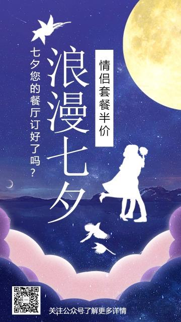 情人节七夕520商家促销打折优惠活动宣传海报