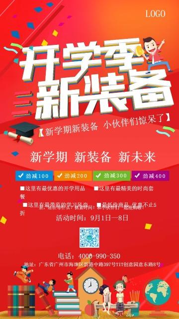 简洁红色开学季新装备促销手机海报模板