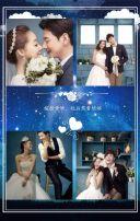 深蓝色浪漫星空婚礼邀请函翻页H5
