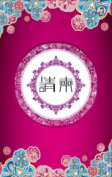 紫红色结婚请柬
