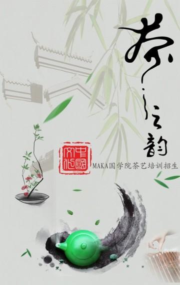 白色中国风中国传统文化茶文化培训促销宣传手机海报