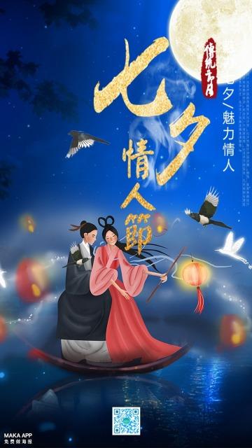 七夕情人节活动海报 手绘创意 简洁