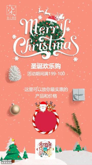 圣诞节、圣诞促销、圣诞活动、圣诞祝福、圣诞贺卡、粉色圣诞欢乐购