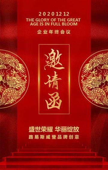 大红传统中国风活动年会答谢会春节团年邀请函请柬请帖