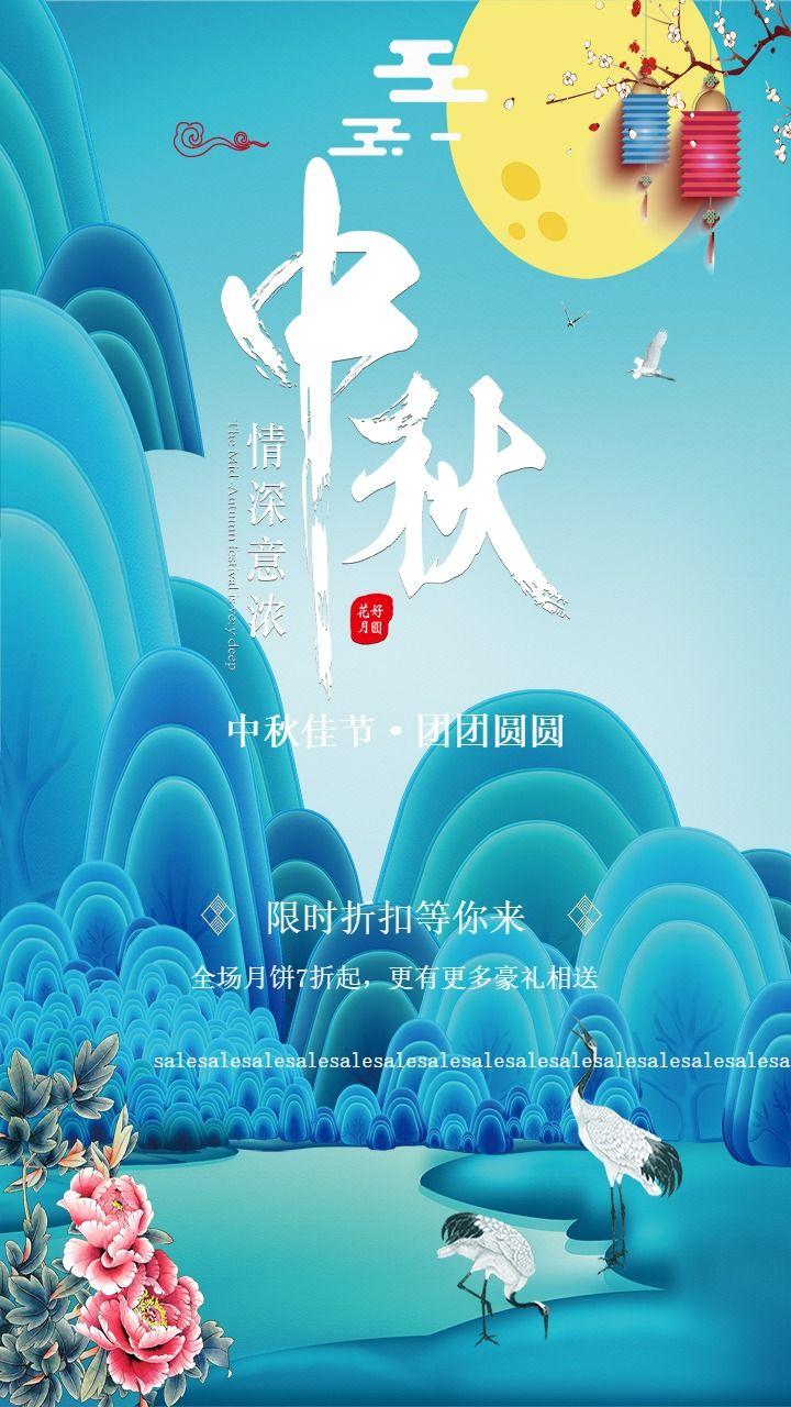 简约大气蓝色中秋节店铺促销活动