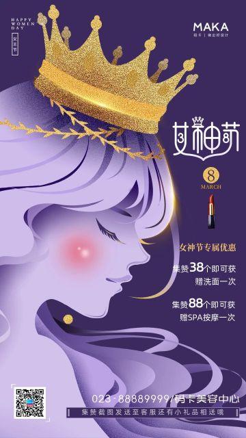 紫色唯美插画风格女神节集赞转发宣传海报