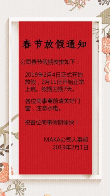 春节除夕放假通知红色