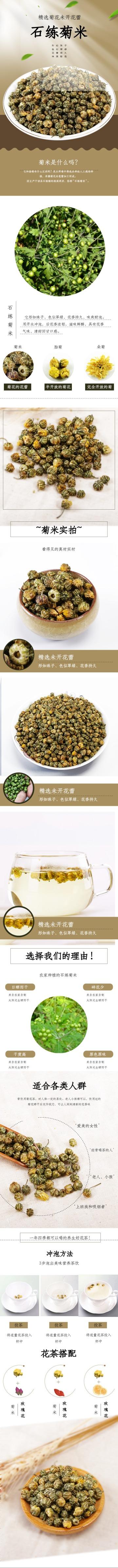 清新文艺生活花茶宣传营销电商详情图