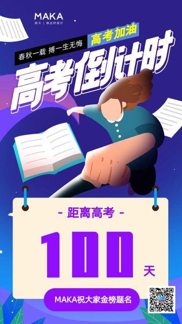 紫色插画风格高考倒计时宣传手机海报