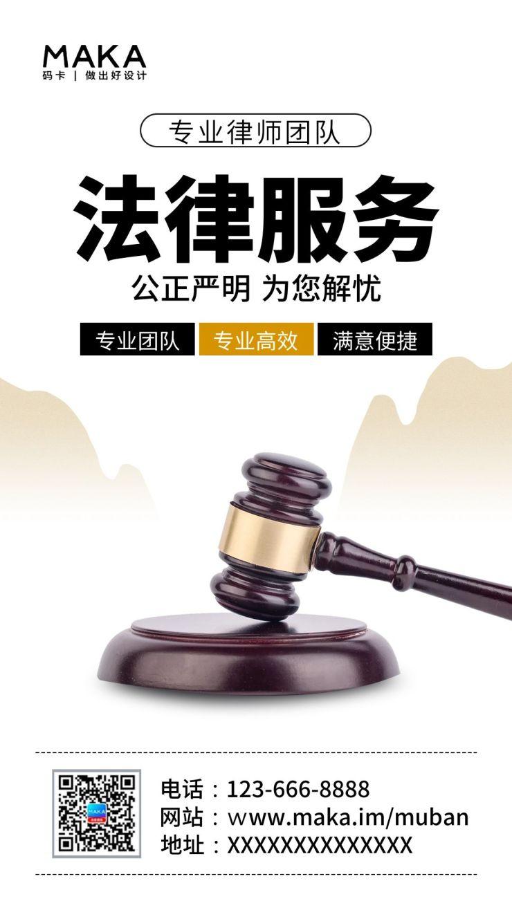 白色法律服务手机海报