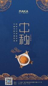 中秋节简约祝福贺卡祝福企业宣传