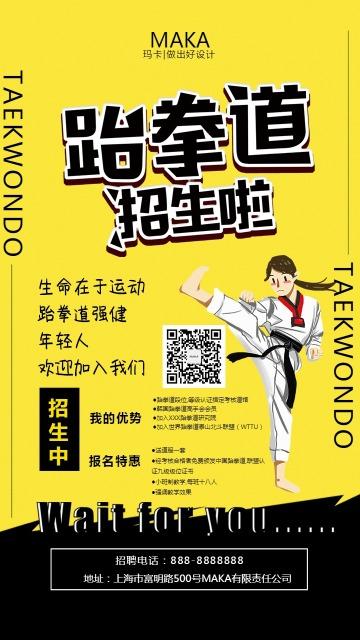 简约跆拳道招生宣传海报