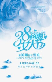 蓝色时尚温馨三八女神节女人节祝福商家活动促销H5通用模板