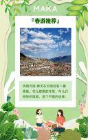 卡通绿色清明节春游踏青旅行社旅游团促销推广H5模板