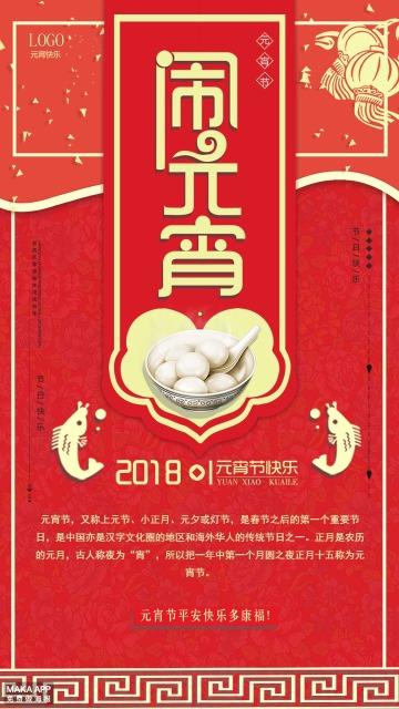 中国风大红元宵节宣传海报