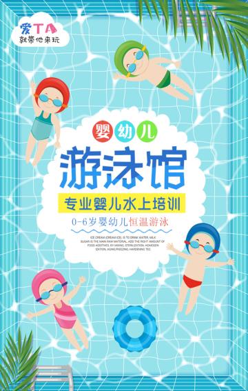 儿童游泳培训招生,让你的宝贝游起来啊!