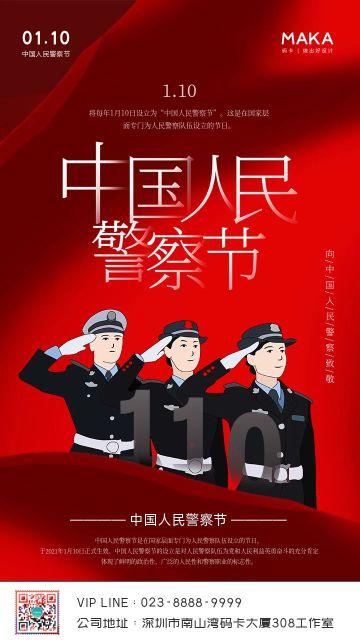 红色简约风格中国人民警察日节日宣传手机海报