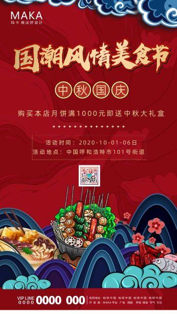红色国潮风中秋国庆餐饮促销宣传手机海报